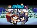 Первые впечатления от South Park: The Fractured But Whole