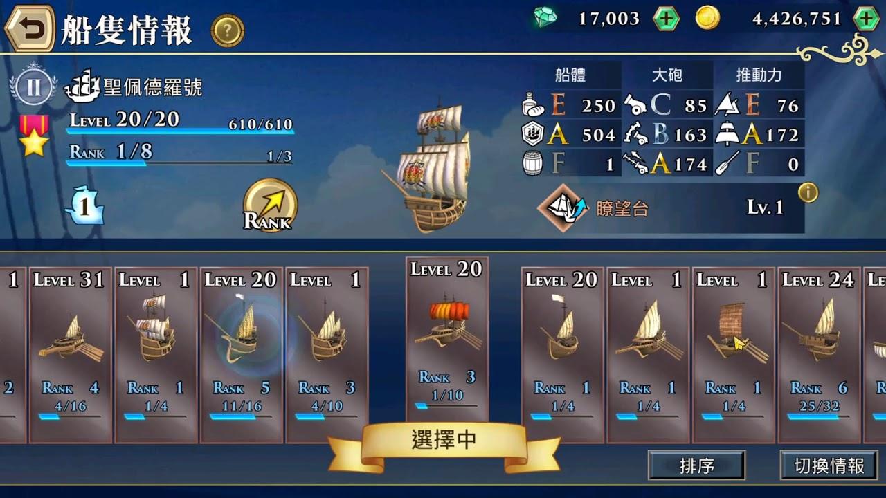 時代 造船 航海 大 6