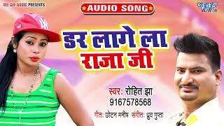 #Rohit Jha II डर लागे ला राजा जी II Bhojpuri Superhit Song 2020 II Laika Bani Raja Ji
