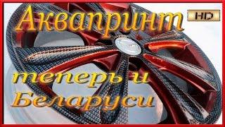 Бесплатное обучение аквапечати в Минске Беларусь УРА!