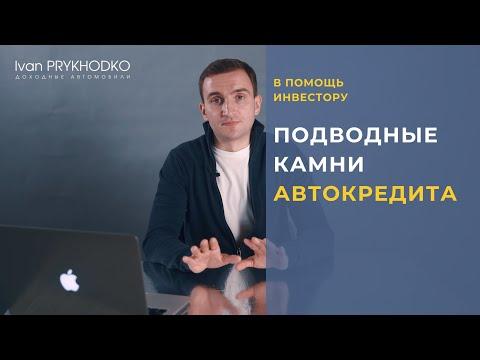 ПОДВОДНЫЕ КАМНИ АВТОКРЕДИТА // В ПОМОЩЬ ИНВЕСТОРУ