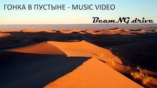 ГОНКА В ПУСТЫНЕ - Music Video