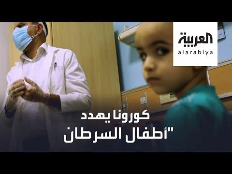 هذه تدابير وقاية الأطفال المصابين بالسرطان من كورونا  - نشر قبل 46 دقيقة