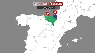 Кавказско-Баскская языковая гипотеза /баски, грузины, черкесы, Кавказ/