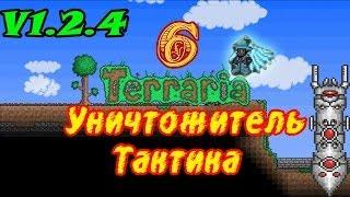 Terraria V1.2.4 Уничтожитель тактика.