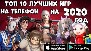 топ 10 лучших игр на 2020 год на телефон! (Android Ios)