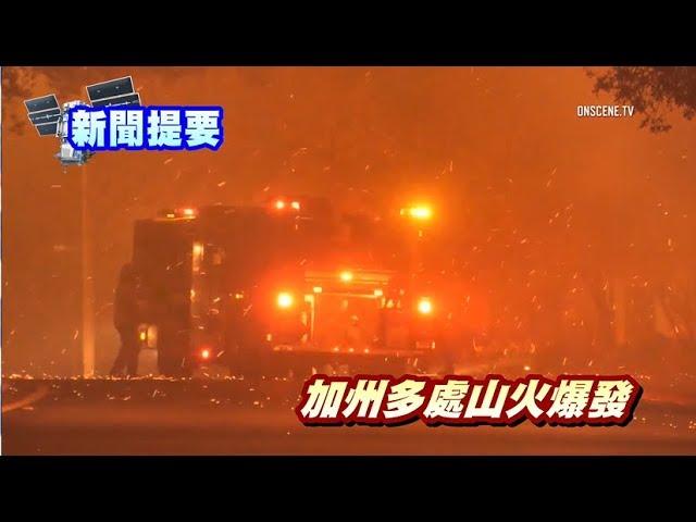 華語晚間新聞110918