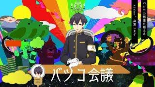 [LIVE] 【バツコ会議】気になるVtuberを徹底解析!!