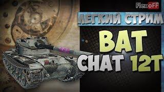 Bat.-Chatillon 12 t. Обучающий стрим на ЛТ. World of Tanks