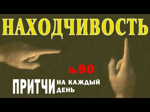 Parables for every day. Vladimir Butromeev. №90. Resourcefulness