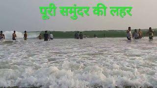 Puri Sea Waves