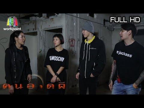 นุ้ย สุจิรา - Full - วันที่ 04 Dec 2019