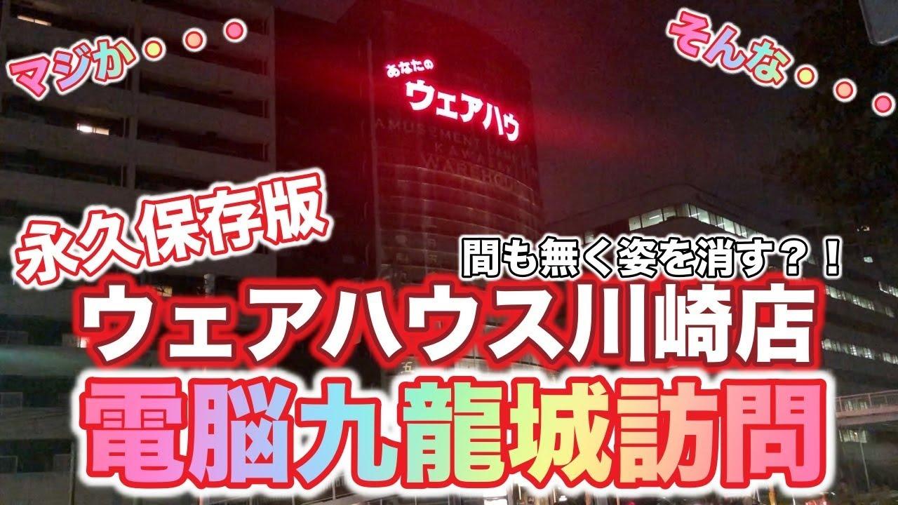 【ウェアハウス川崎店緊急訪問】惜しくも閉店してしまう、川崎の電脳九龍城の今!永久保存版です!