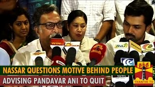 Nassar Questions motive behind People advising Pandavar Ani to Quit spl tamil hot video news 09-10-2015 Thanthi TV