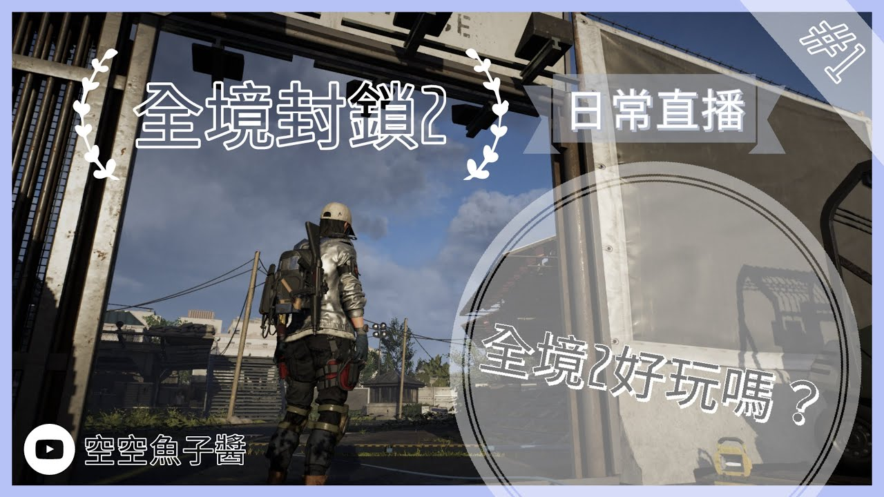 The Division 2 | 全境封鎖2 日常直播#1