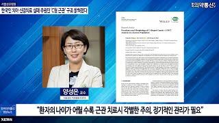 서울성모병원 한국인 치아 신경치료 실패 주원인 'C형 …