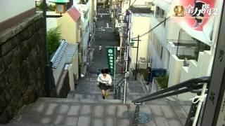 オタポケ動画 全力階段 No.007 AJKリフレ すずかちゃん 編 秋葉原フリー...