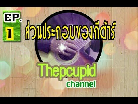 ส่วนประกอบของกีต้าร์ ( เล่นกีต้าร์แบบง่ายๆ EP.1 by Thepcupid )