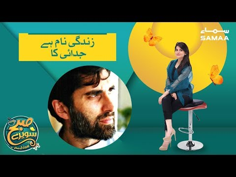 Zindagi Naam Hai Judai Ka | Subh Saverey Samaa Kay Saath | Sanam Baloch | SAMAA TV | Jan 22,2019