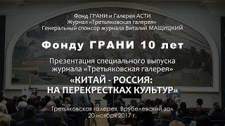 КИТАЙ - РОССИЯ: НА ПЕРЕКРЕСТКАХ КУЛЬТУР