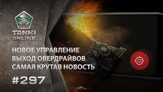 ТАНКИ ОНЛАЙН Видеоблог №297