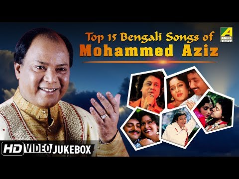 Top 15 Bengali Songs of Mohammed Aziz | Bengali Songs Jukebox | মোহাম্মদ আজিজ
