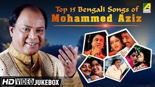 Top 15 Bengali Songs of Mohammed Aziz | Bengali Modern Songs Video Jukebox
