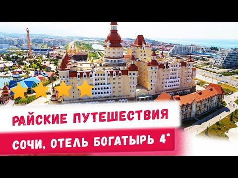 Обзор отеля Богатырь в Сочи, Россия! Путешествия, отдых в России!Куда поехать в отпуск в 2020 Туризм