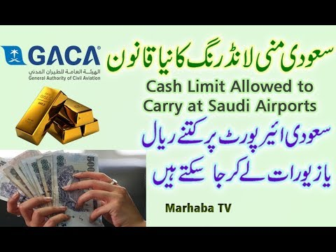 Cash Limit Allowed to Carry at Saudi Arabia Airports Urdu/Hindi
