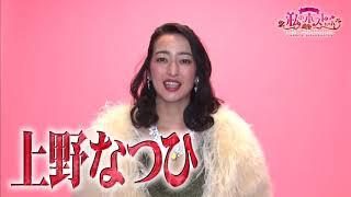 舞台「私のホストちゃん」意気込みムービー/上野なつひ 小町桃子 動画 28