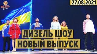 Дизель Шоу 95 НОВЫЙ ВЫПУСК 27 08 2021 ЮМОР ICTV