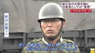 いのちを守る 震災を経験した自衛隊員の思いを聞きました。(宮城14/07/10)