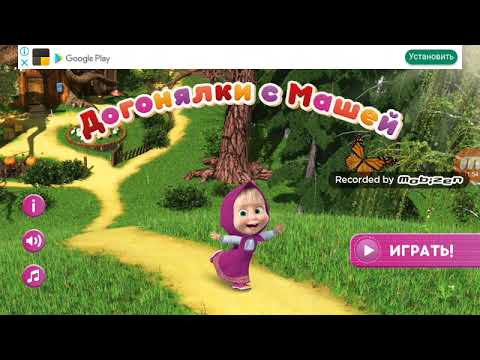Маша и медведь Догонялки с Машей 2 МЕГА Детский разивающая игровой мультик для детей
