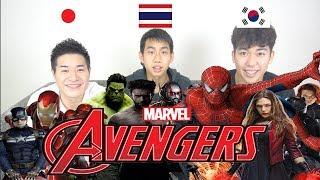 ซูเปอร์ฮีโร่ Avengers ความแตกต่างของการออกเสียงในภาษาเกาหลี ญี่ปุ่น ไทย!