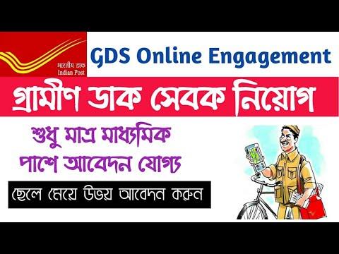 Indian postal Vacancy ll Madhyamik Pass Qualification ll Asmita 360 ll 2019 Must Watch