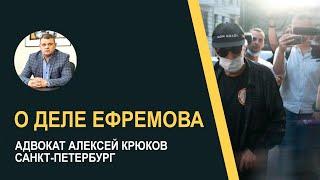 Беседы с адвокатом. О деле Михаила Ефремова адвокат Алексей Крюков