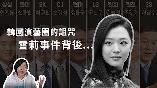 韓國財閥隻手遮天?雪莉事件背後,韓國財閥的黑暗面!|【閱部客】