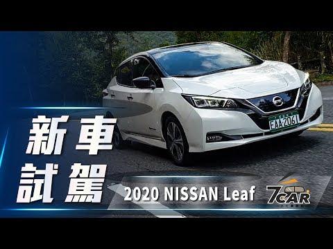 【新車試駕】2020 NISSAN Leaf|純電之心 潔淨如葉