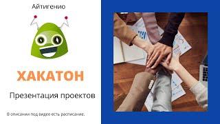 ХАКАТОН Презентация проектов 13.06.2020