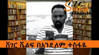 Sheger Shelf - ሸገር ሼልፍ በአንዷለም ተስፋዬ - ግንቦት 17፣2010