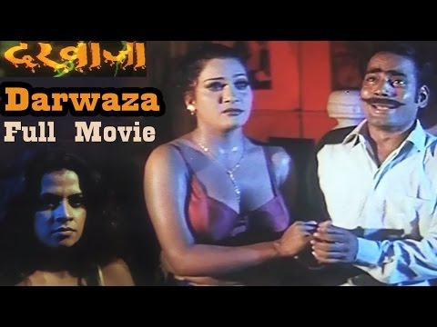 Darwaza - दरवाज़ा - Bhojpuri Full Movie   Horror Dubbed   Sapna, Amit Pachori