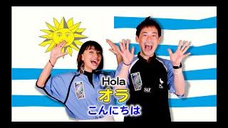 Scrum Unison/URUGUAY「Himno nacional de Uruguay/ウルグアイの国歌」practice video/ウルグアイ