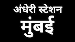 Actor Banane ke liye Mumbai aa Rahe ho? Andheri Station ka Ye video bahar gaon se aane walo ke liye