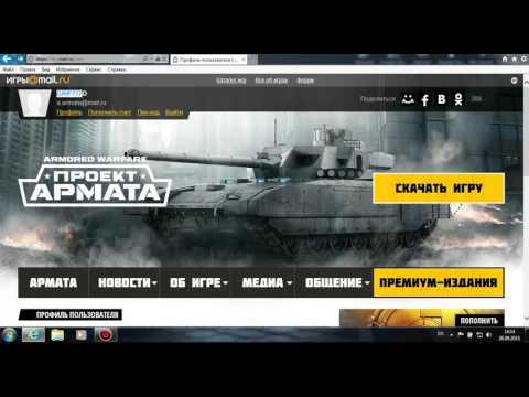 проект армата игра скачать официальный сайт