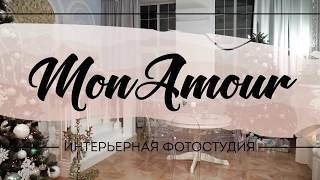 "Интерьерная фотостудия MONAMOUR (МонАмур) зал ""FAMILY"" (PROMO)"