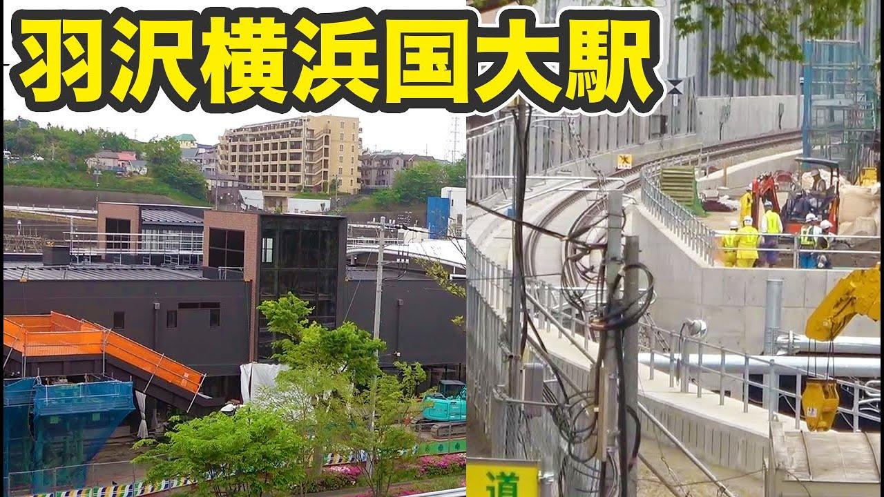 横浜 羽沢 駅