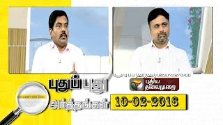 Puthu Puthu Arthangal 10-02-2016 today full hd youtube video 10.2.16 | Puthiya Thalaimurai TV Show 10th February 2016
