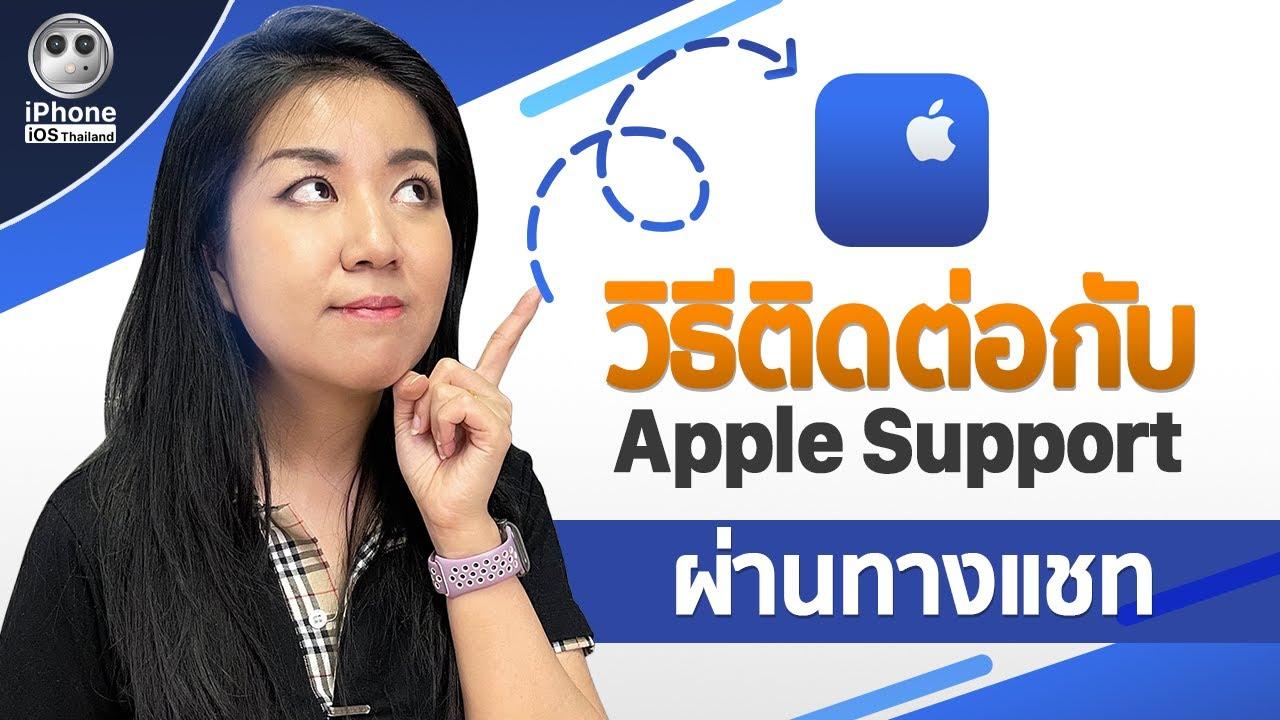 อยากติดต่อ Apple Support ทางแชท ทำยังไง?