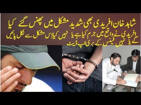 Bad News For Shahid Afridi ! shahid afridi And FBR Money Laundering Enquiry Against Shahid Afridi