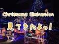 【2013/12/17】クリスマスイルミネーションを見てきた!